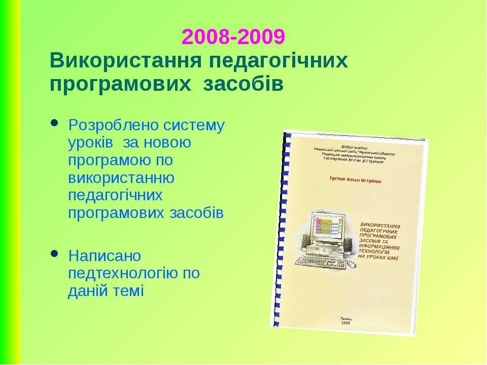 2008-2009 Використання педагогічних програмових засобів Розроблено систему ур...