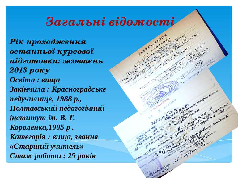 Рік проходження останньої курсової підготовки: жовтень 2013 року Освіта : вищ...