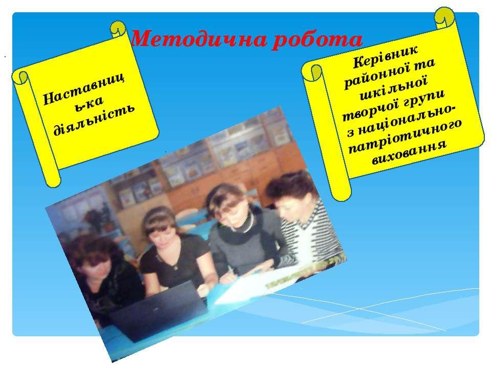 Методична робота Наставниць-ка діяльність Керівник районної та шкільної творч...