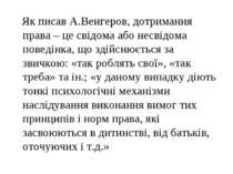 Як писав А.Венгеров, дотримання права – це свідома або несвідома поведінка, щ...