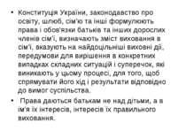 Конституція України, законодавство про освіту, шлюб, сім'ю та інші формулюють...