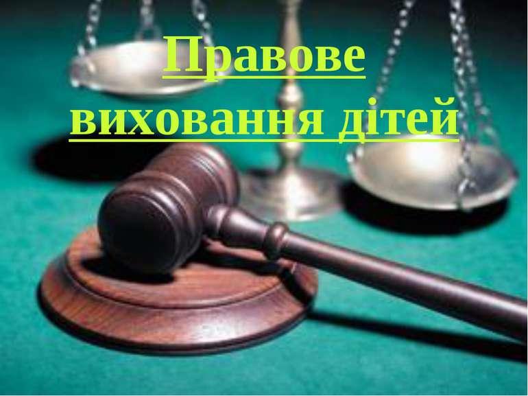 Правове виховання дітей