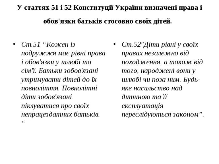 У статтях 51 і 52 Конституції України визначені права і обов'язки батьків сто...
