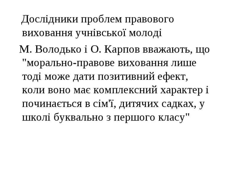 Дослідники проблем правового виховання учнівської молоді М. Володько і О. Кар...