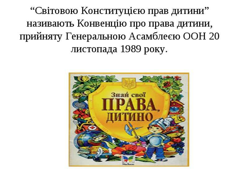 """""""Світовою Конституцією прав дитини"""" називають Конвенцію про права дитини, при..."""
