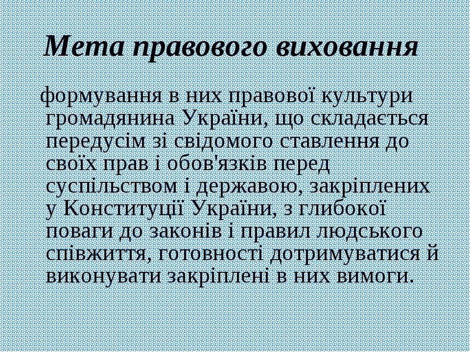 Мета правового виховання формування в них правової культури громадянина Украї...