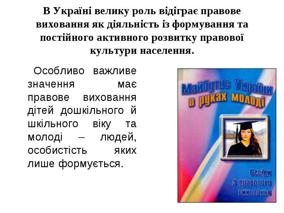 В Україні велику роль відіграє правове виховання як діяльність із формування ...