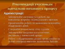 Рекомендації учасникам навчально-виховного процесу Адміністрації: Забезпечуйт...