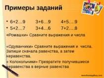 Примеры заданий 6+2…9 3+6…9 4+5….9 5+2…7 3+4…6 7+2….8 «Ромашки» Сравните выра...