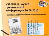 Участие в научно-практической конференции 30.06.2010 Тема работы: «Психолого-...