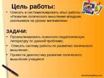 Цель работы: Описать и систематизировать опыт работы по теме: «Развитие логич...
