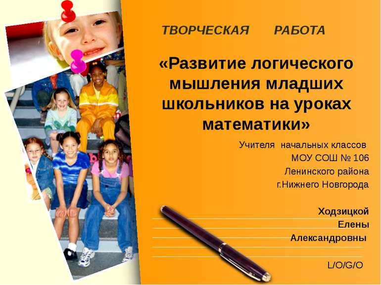 «Развитие логического мышления младших школьников на уроках математики» Учите...