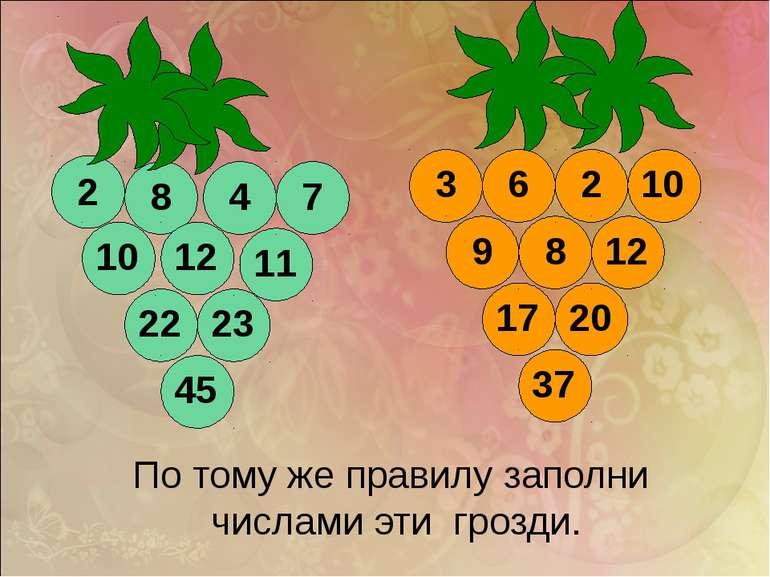 По тому же правилу заполни числами эти грозди. 9 8 17 20 37 12 2 8 4 10 7 12 ...