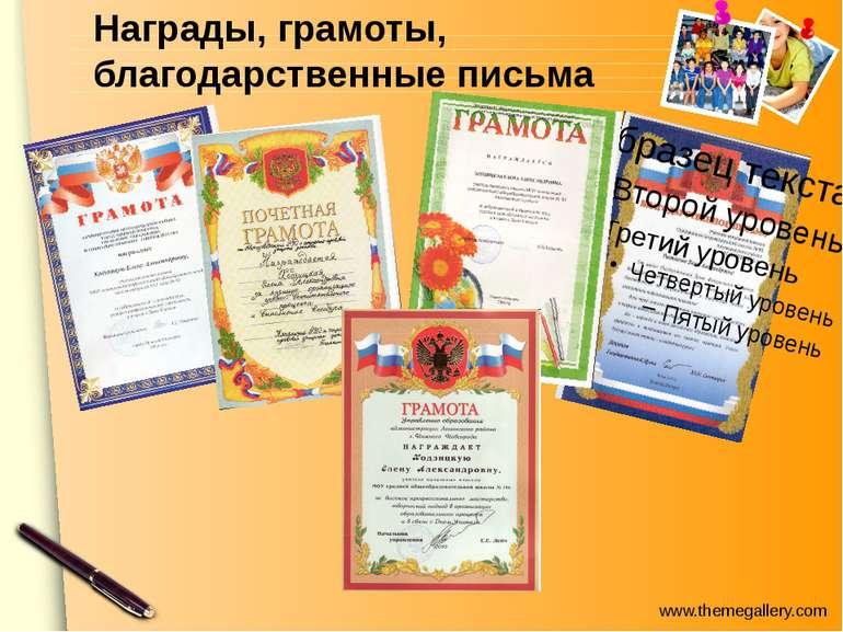 Награды, грамоты, благодарственные письма www.themegallery.com