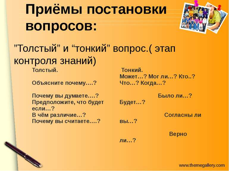 """Приёмы постановки вопросов: """"Толстый"""" и """"тонкий"""" вопрос.( этап контроля знани..."""