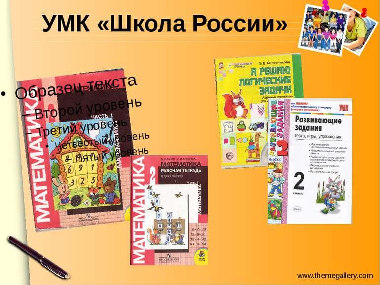 УМК «Школа России» www.themegallery.com