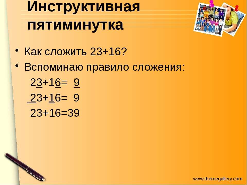Инструктивная пятиминутка Как сложить 23+16? Вспоминаю правило сложения: 23+1...