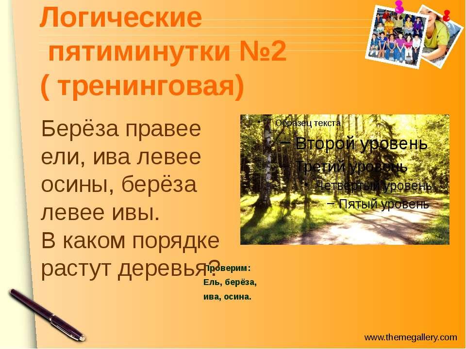 Логические пятиминутки №2 ( тренинговая) Проверим: Ель, берёза, ива, осина. Б...