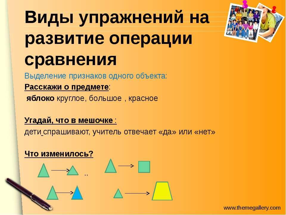Виды упражнений на развитие операции сравнения Выделение признаков одного объ...
