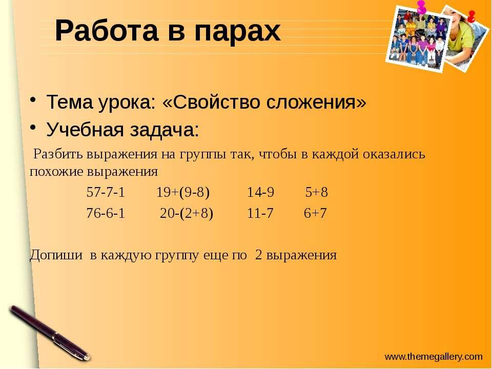 Работа в парах Тема урока: «Свойство сложения» Учебная задача: Разбить выраже...