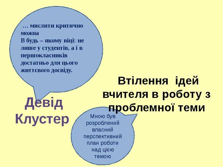 … мислити критично можна В будь – якому віці: не лише у студентів, а і в перш...