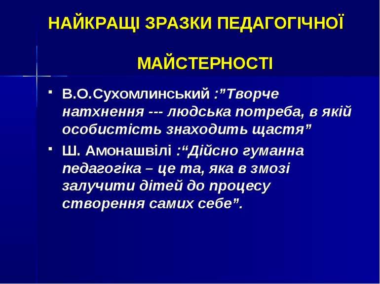 """НАЙКРАЩІ ЗРАЗКИ ПЕДАГОГІЧНОЇ МАЙСТЕРНОСТІ В.О.Сухомлинський :""""Творче натхненн..."""