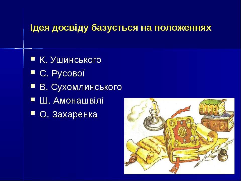 Ідея досвіду базується на положеннях К. Ушинського С. Русової В. Сухомлинсько...