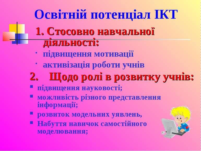 Освітній потенціал ІКТ 1. Стосовно навчальної діяльності: підвищення мотиваці...
