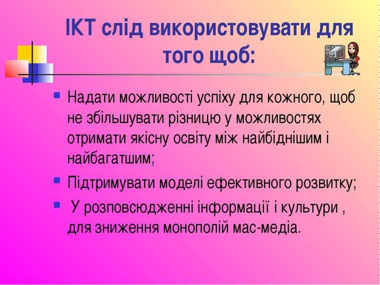 ІКТ слід використовувати для того щоб: Надати можливості успіху для кожного, ...