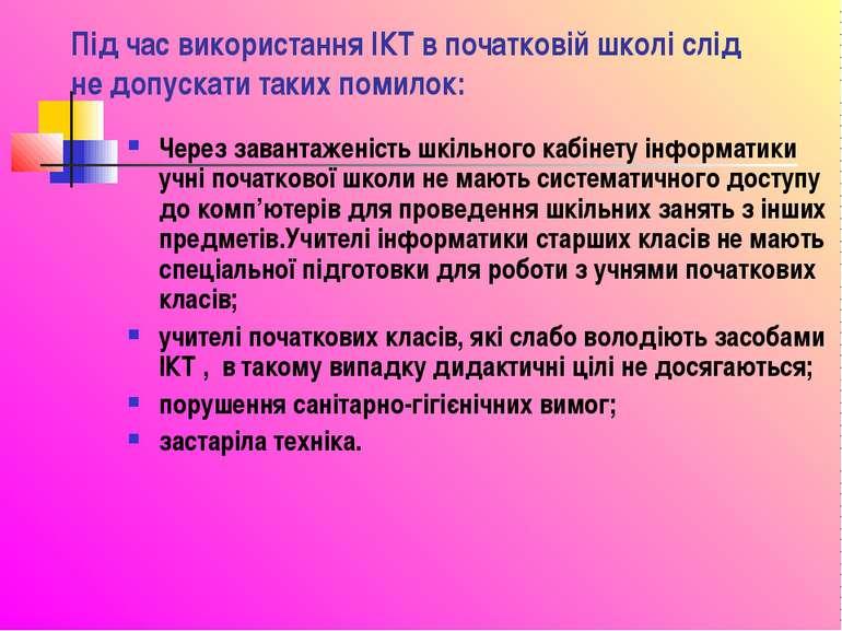 Під час використання ІКТ в початковій школі слід не допускати таких помилок: ...
