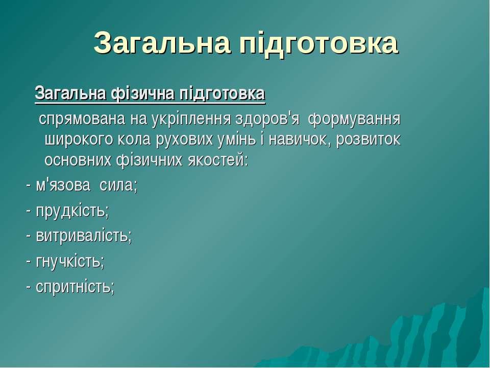 Загальна підготовка Загальна фізична підготовка спрямована на укріплення здор...