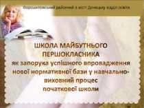 Ворошиловський районний в місті Донецьку відділ освіти