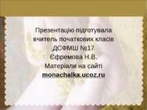 Презентацію підготувала вчитель початкових класів ДСФМШ №17 Єфремова Н.В. Мат...