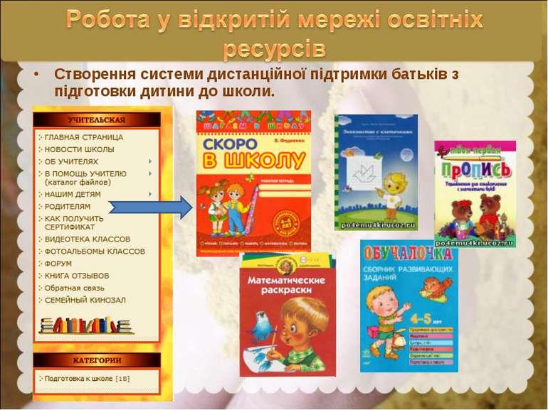 Створення системи дистанційної підтримки батьків з підготовки дитини до школи.