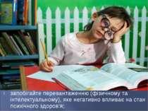 запобігайте перевантаженню (фізичному та інтелектуальному), яке негативно впл...