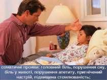 соматичні прояви: головний біль, порушення сну, біль у животі, порушення апет...