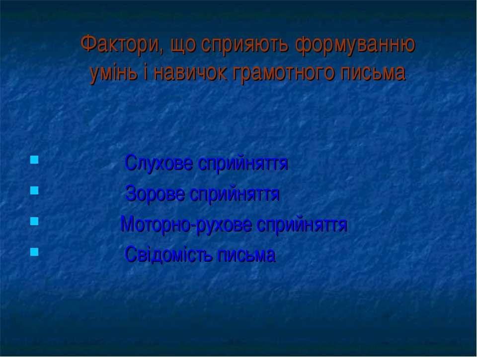 Слухове сприйняття Зорове сприйняття Моторно-рухове сприйняття Свідомість пис...