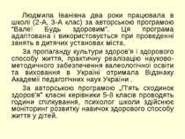 Людмила Іванівна два роки працювала в школі (2-А, 3-А клас) за авторською про...