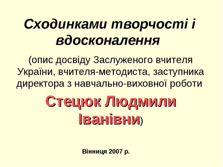 Сходинками творчості і вдосконалення (опис досвіду Заслуженого вчителя Україн...