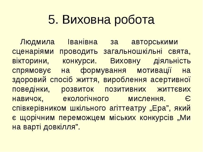 5. Виховна робота Людмила Іванівна за авторськими сценаріями проводить загаль...