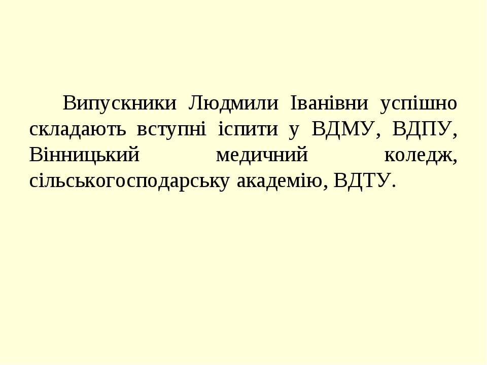 Випускники Людмили Іванівни успішно складають вступні іспити у ВДМУ, ВДПУ, Ві...