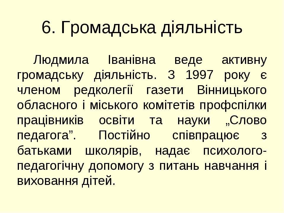 6. Громадська діяльність Людмила Іванівна веде активну громадську діяльність....