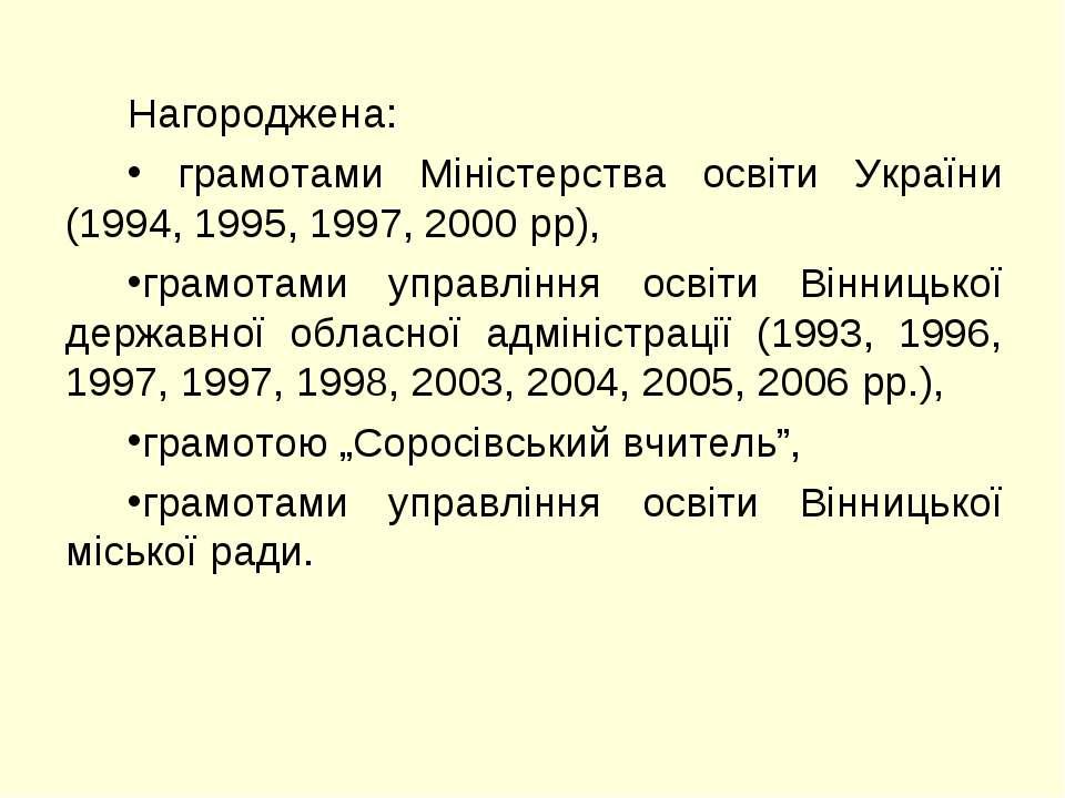 Нагороджена: грамотами Міністерства освіти України (1994, 1995, 1997, 2000 рр...