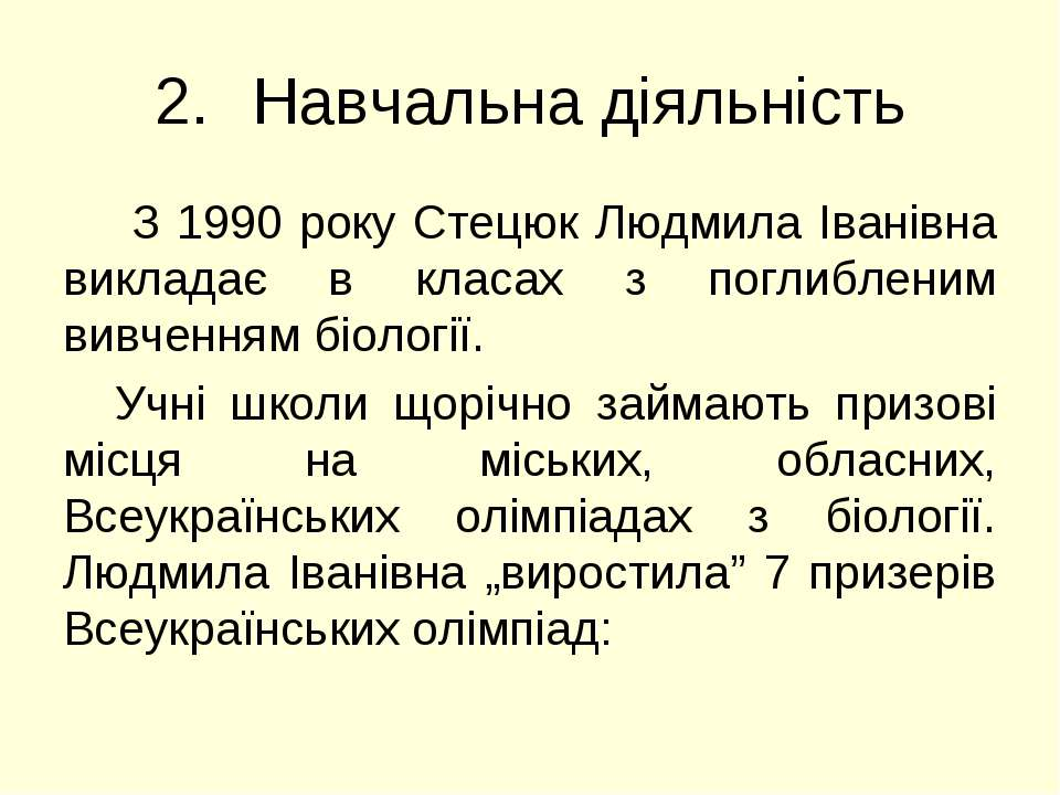 Навчальна діяльність З 1990 року Стецюк Людмила Іванівна викладає в класах з ...