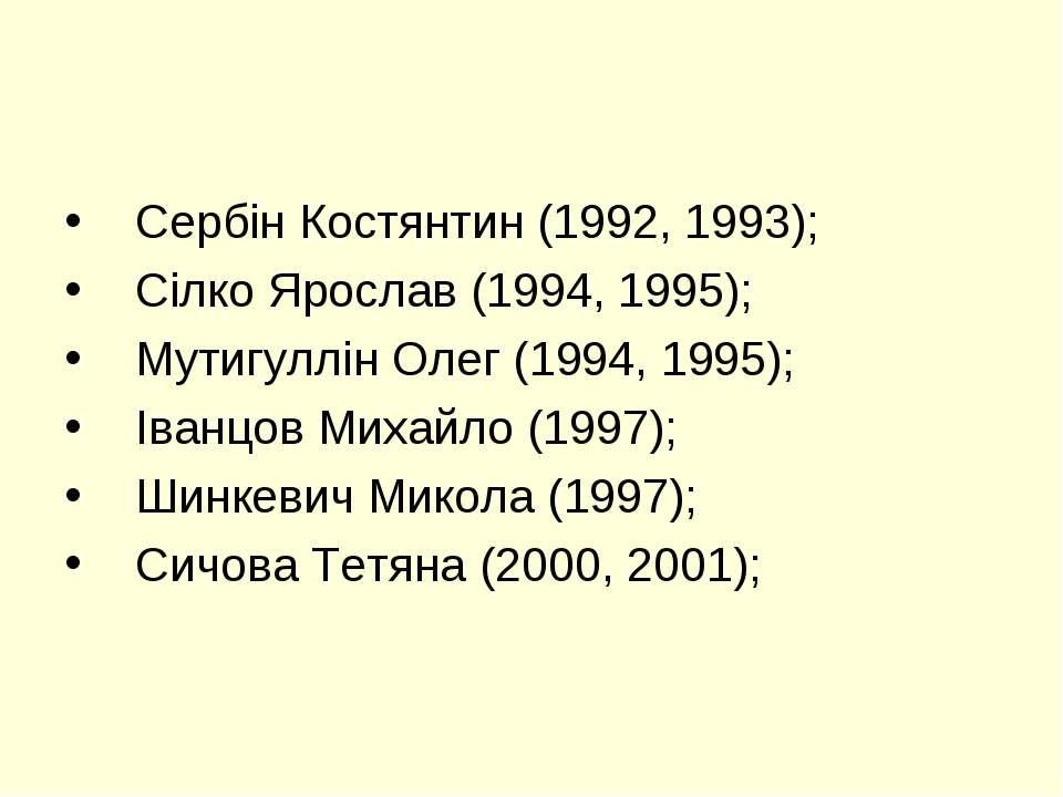 Сербін Костянтин (1992, 1993); Сілко Ярослав (1994, 1995); Мутигуллін Олег (1...