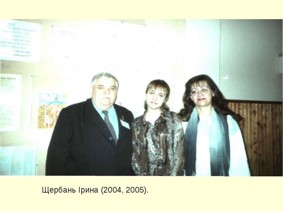 Щербань Ірина (2004, 2005).