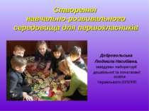Створення навчально-розвивального середовища для першокласників Добровольська...