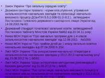 """Нормативно-правова база Закон України """"Про загальну середню освіту""""; Державні..."""