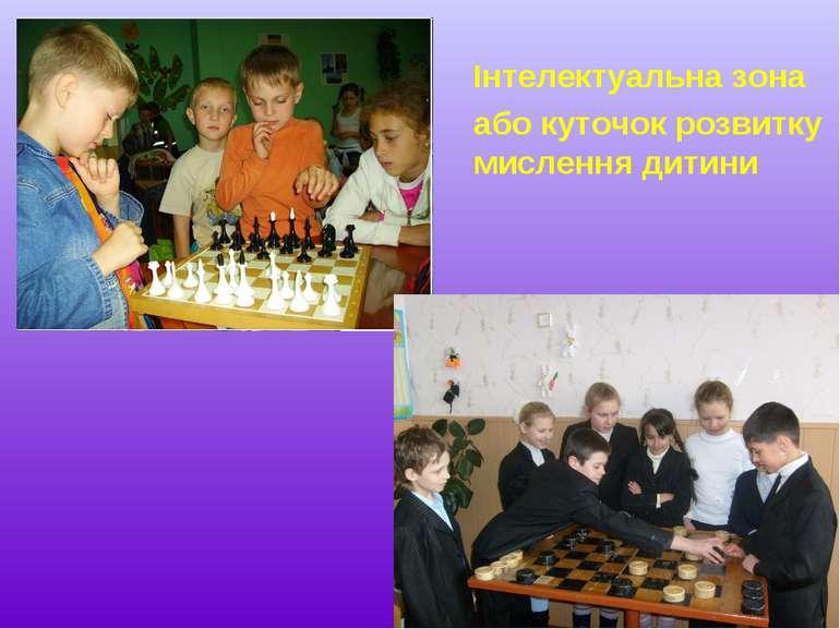 Інтелектуальна зона або куточок розвитку мислення дитини