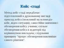 Кейс -стаді Метод кейс-стаді передбачає: підготовлений в друкованому вигляді ...